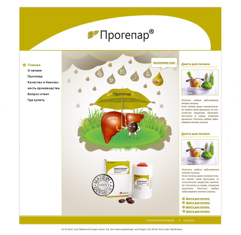 графика и дизайн сайта Прогепар