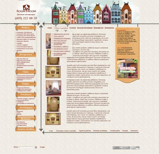 частичный редизайн сайта - вертикальное и горизонтальное меню