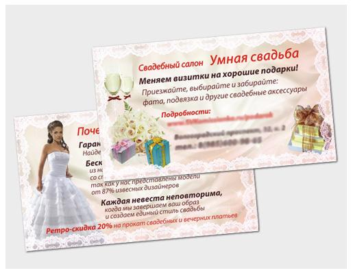 Визитка для свадебного салона