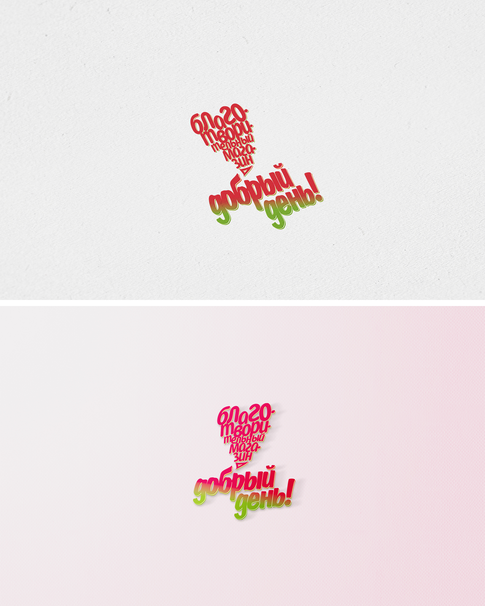 Разработка логотипа благотворительного проекта