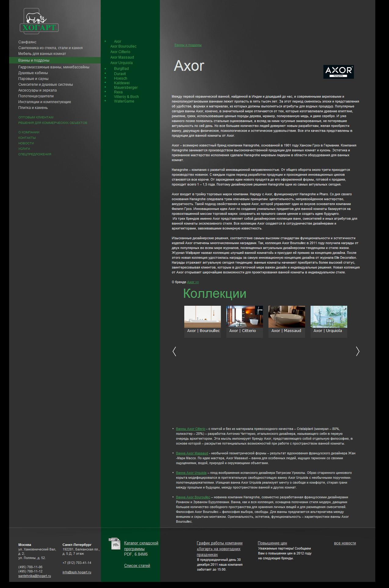 SEO-текст для сайта крупнейшего дистрибьютора сантехники
