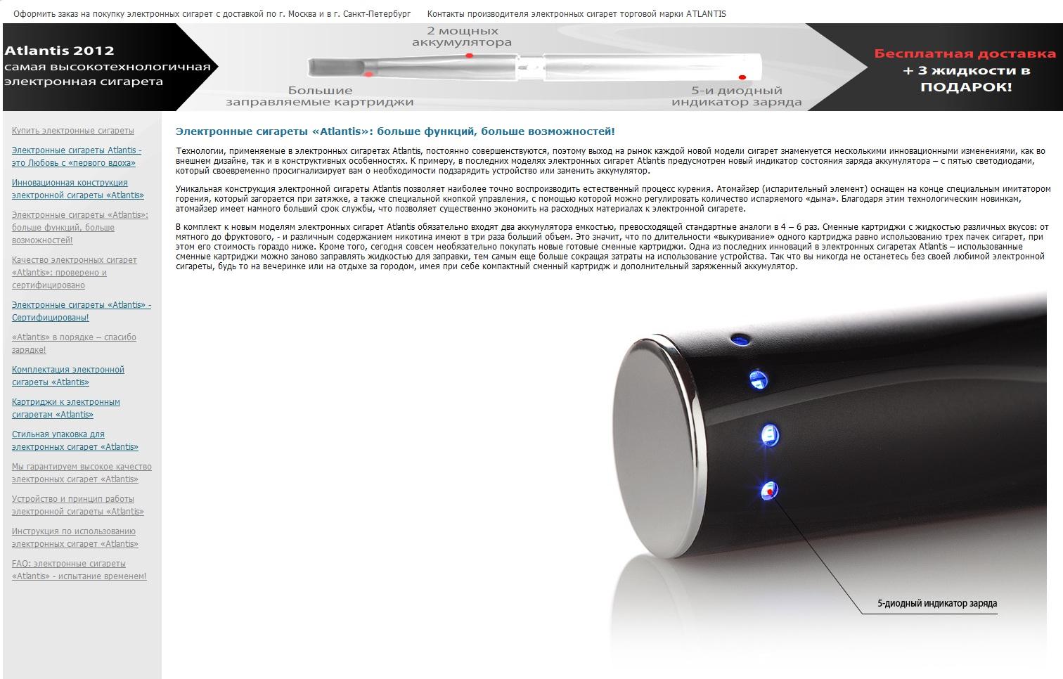 Электронные сигареты «Atlantis»: больше функций, больше возможно
