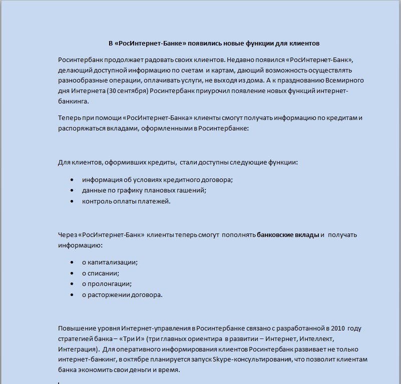 В «РосИнтернет-Банке» появились новые функции для клиентов