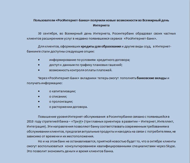 Пользователи «РосИнтернет-Банка» получили новые возможности...