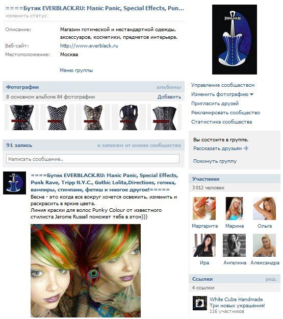 """Продвижение группы """"Бутик EVERBLACK.RU"""" вконтакте"""