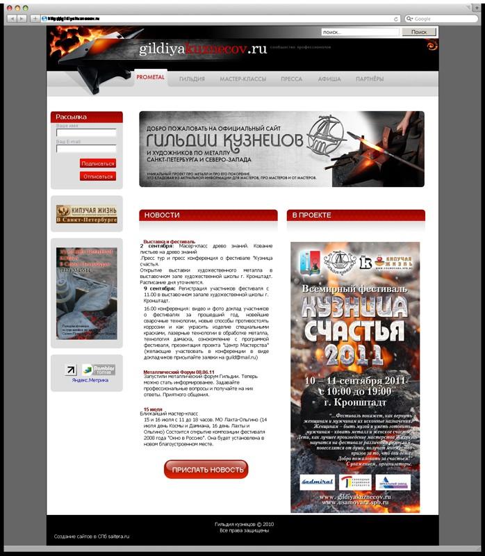 Официальный сайт гильдии кузнецов