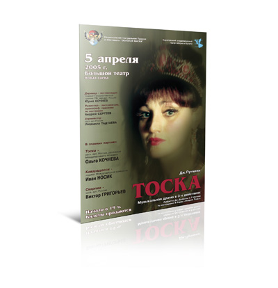 Афиша Тоска