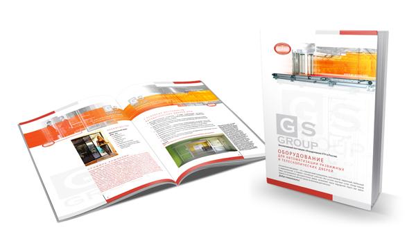 Буклет GS group 2