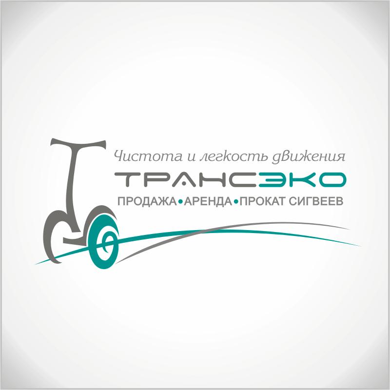продажа аренда Сигвеев