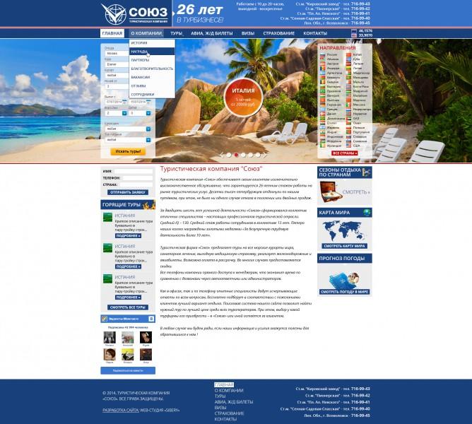 Туристическая компания союз официальный сайт управляющая компания мир васильевский остров сайт