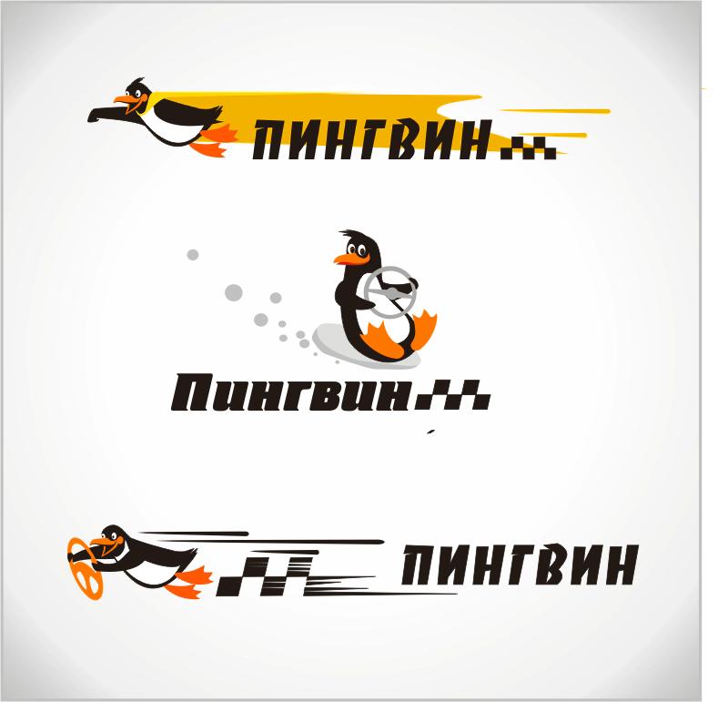 варианты пингвы