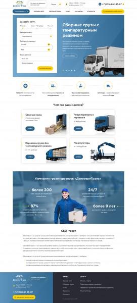 Сайт для транспортной компании