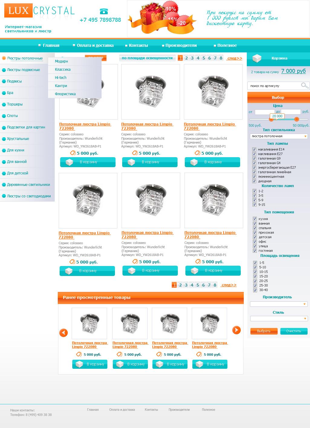 редизайн интернет- магазина (страница каталога, карта товара)