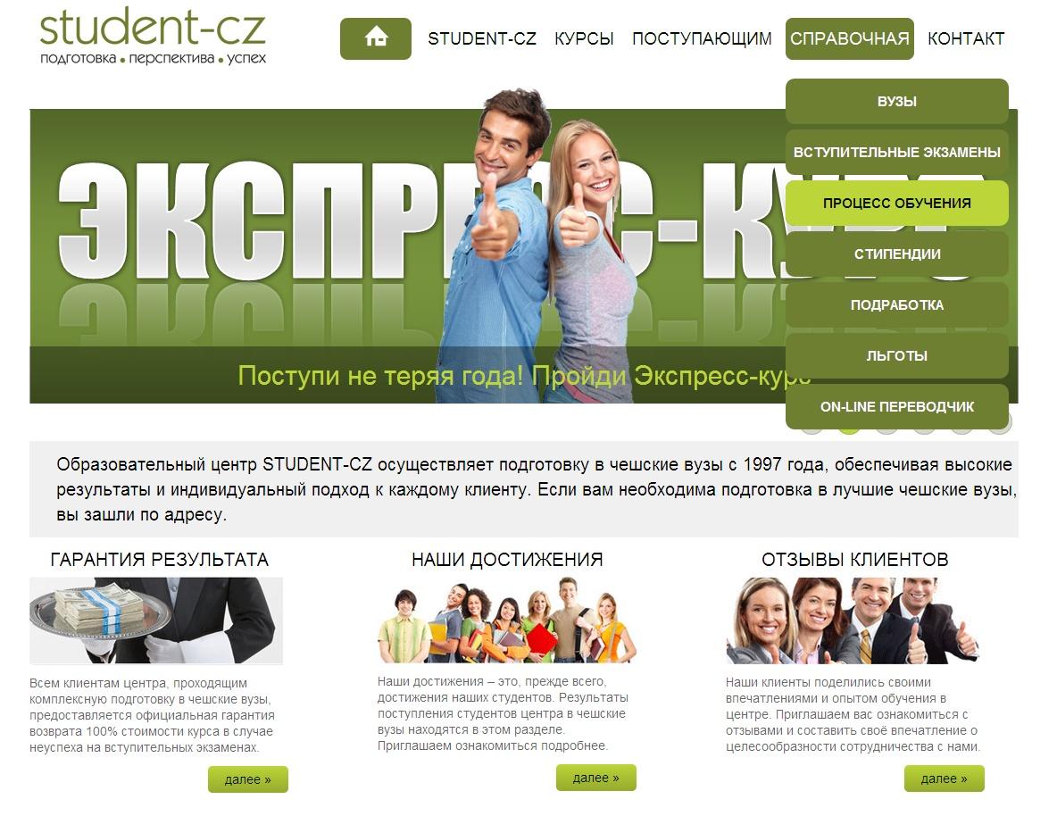 Образовательный центр STUDENT-CZ