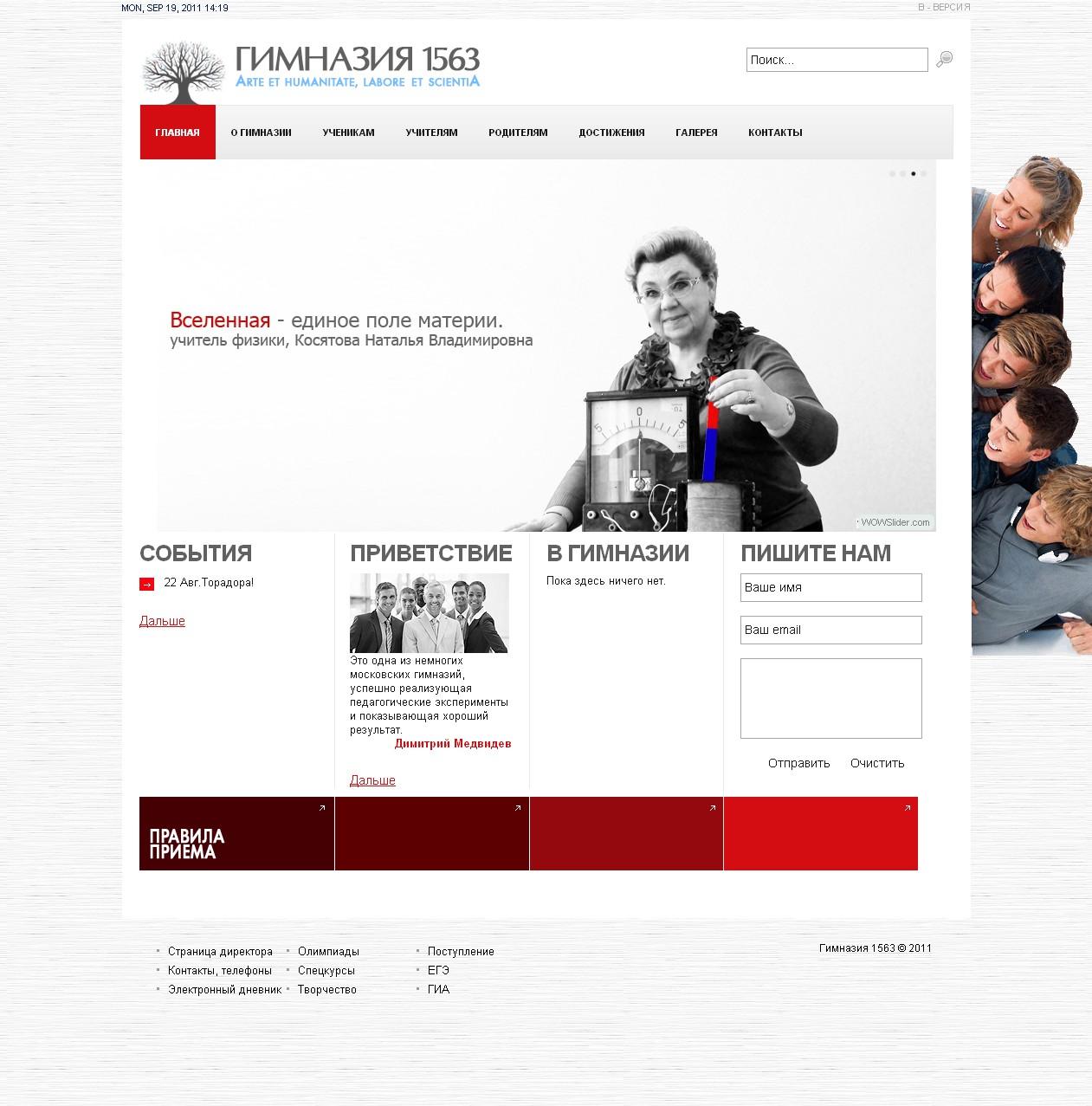 Шаблон «Гимназия 1563» для WordPress