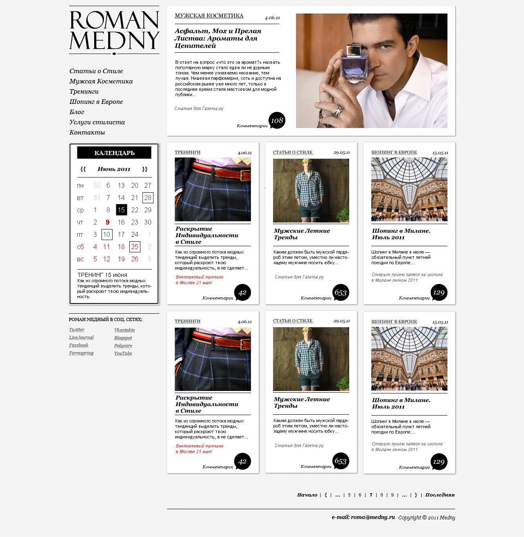 Шаблон блога для Романа Медного