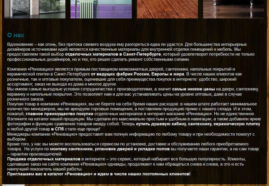 Текст о компании, занимающейся продажей отделочных материалов