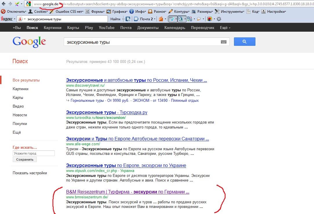 Продвижение в немецком Google