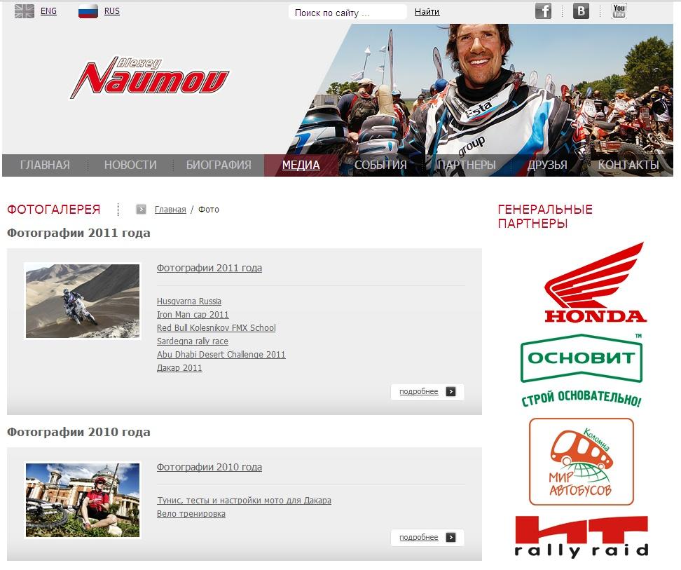 Персональный сайт Алексея Наумова - известного мотогонщика