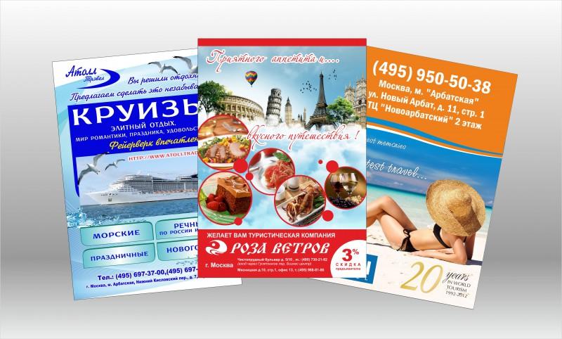 рекламные листовки
