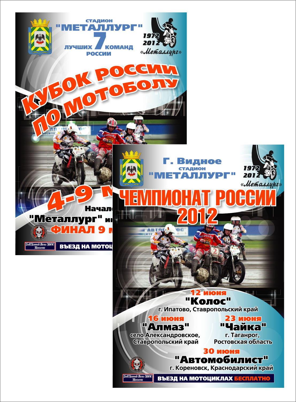 Мотобол. Плакат-афиша А3.