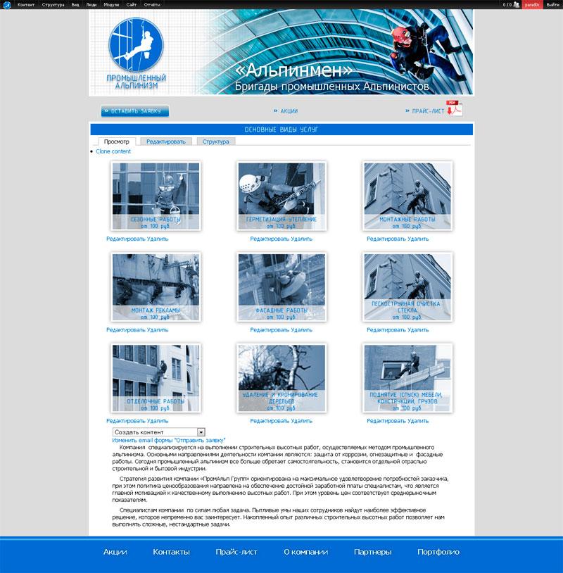 Сайт-визитка бригады промышленных альпинистов