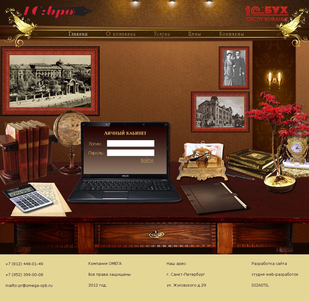 Сайт для юриста или бухгалтера