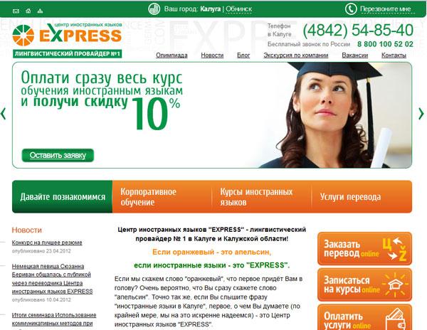 """Аудит сайта """"Лингвоцентр"""""""