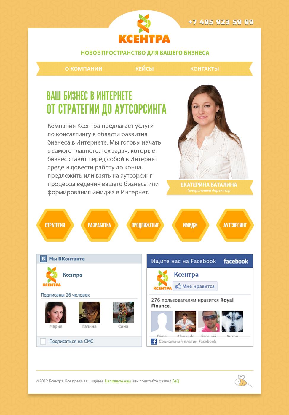 Вариант дизайна сайта компании Ксентра