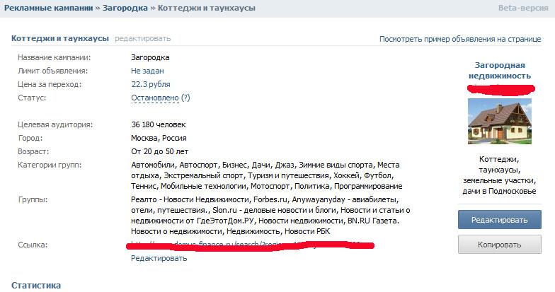Показы рекламных блоков в Вконтакте