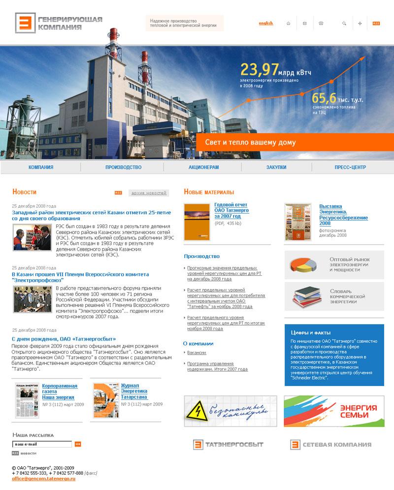 Официальный сайт оао генерирующая компания сайт компании персональный советник