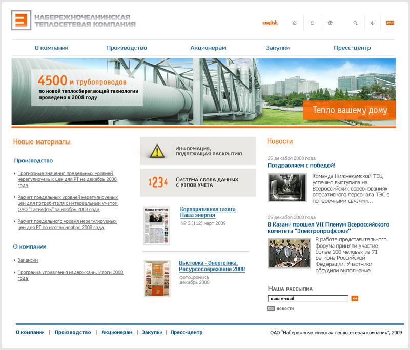 Сайт теплосетевая компания партизанск домострой строительная компания сайт