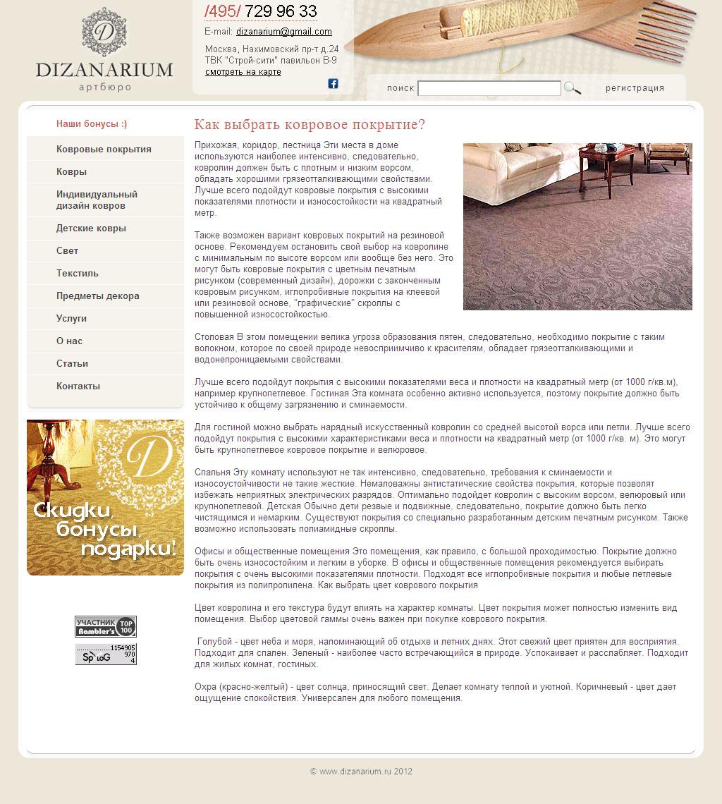 Дизанариум - продажа ковров
