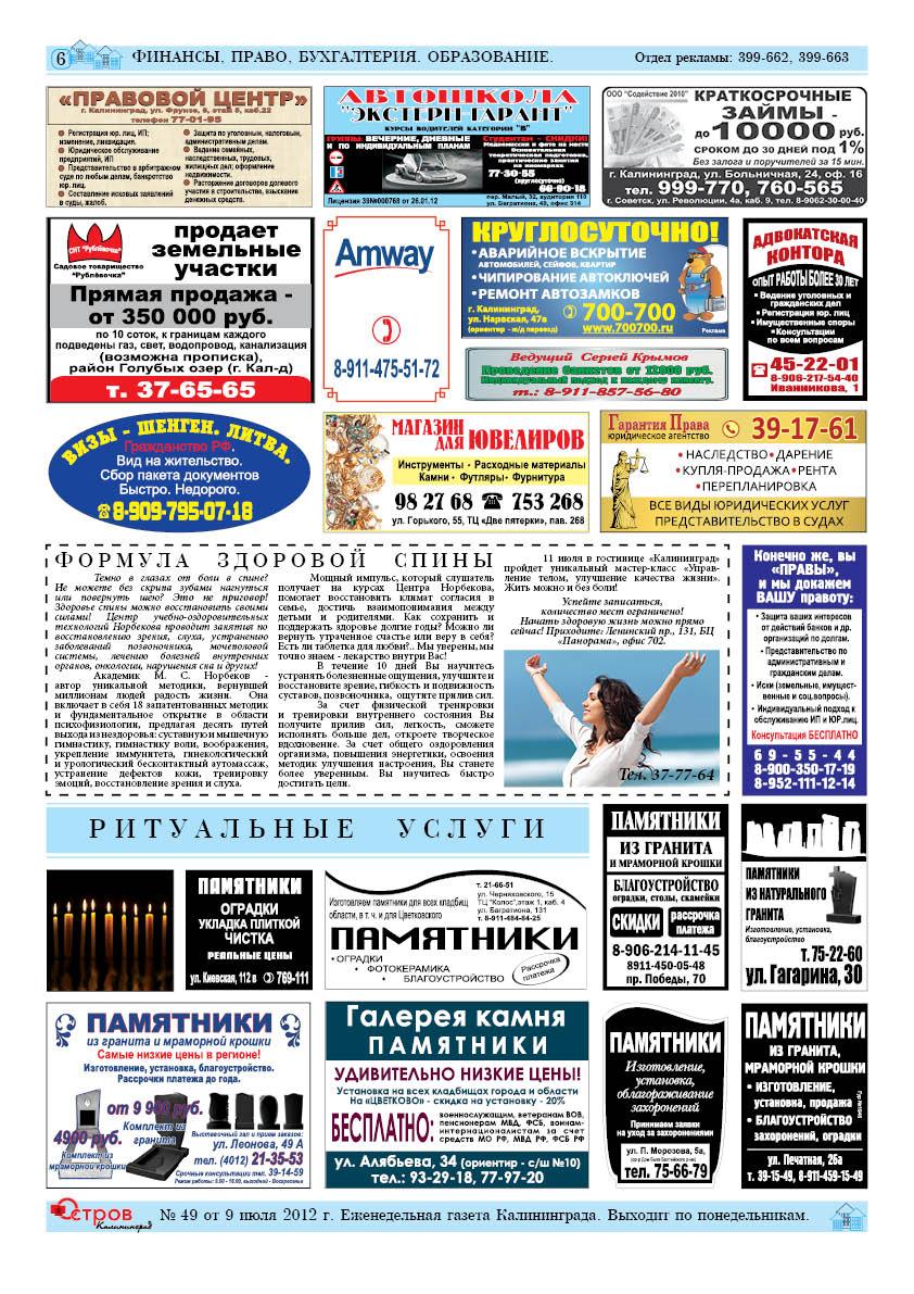 газета, полоса 6