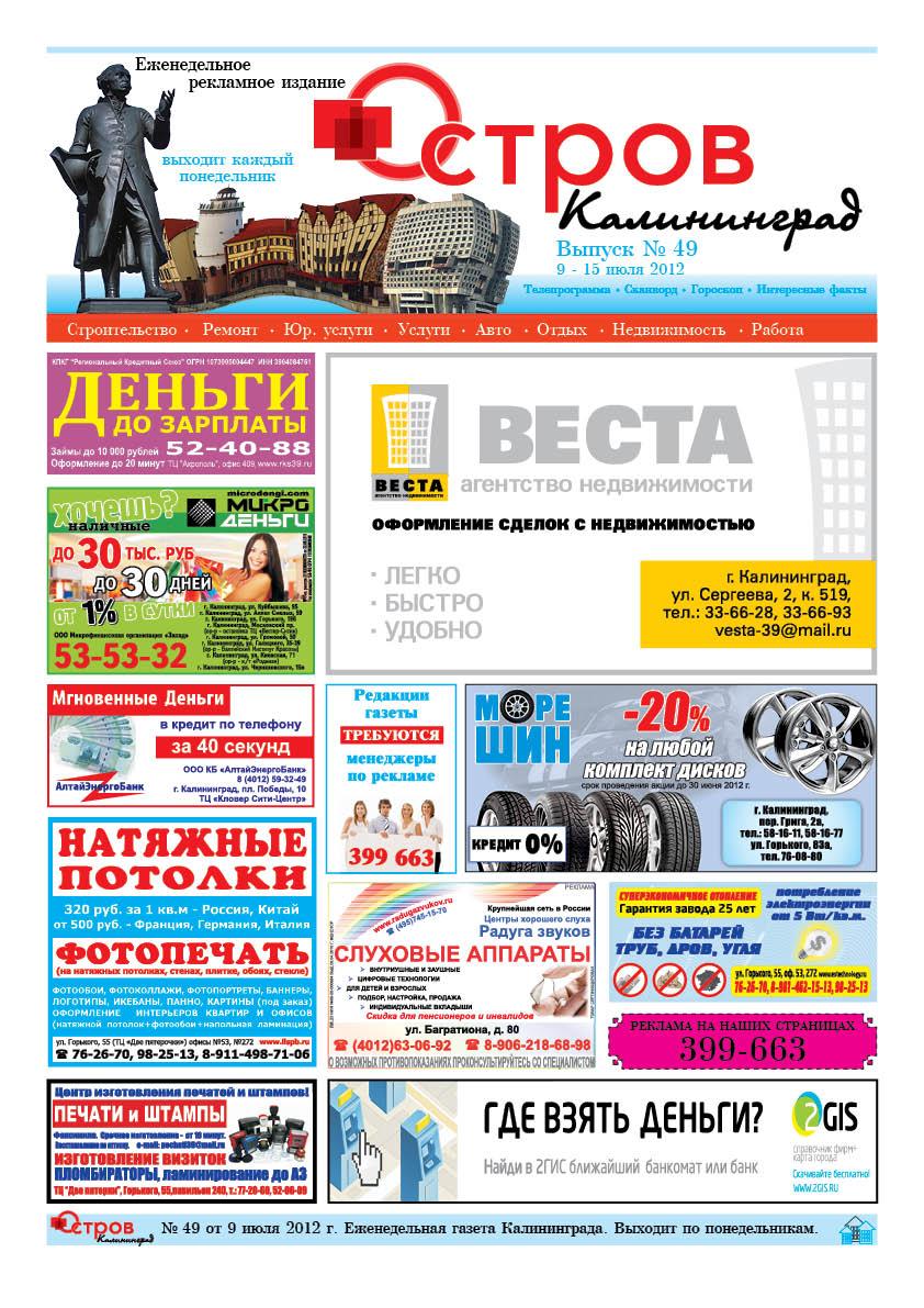 газета, полоса 1