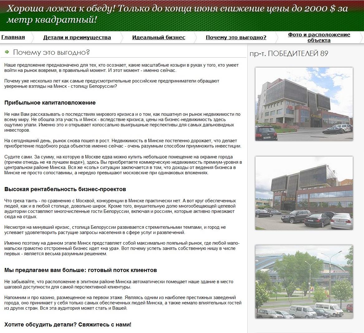 Целевой сайт для продажи комм. здания по пр. Победителей (Минск)