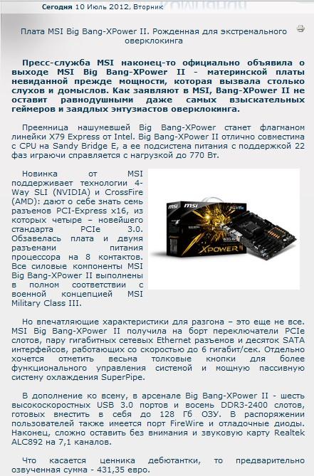 Плата MSI Big Bang-XPower II. Рожденная для экстремального ...