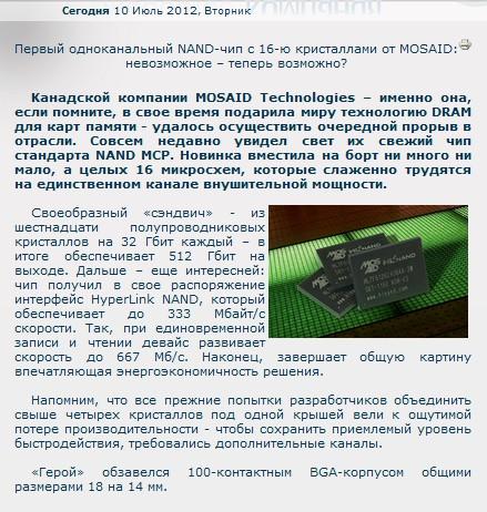 Невозможное – теперь возможно? Первый одноканальный NAND-чип с..