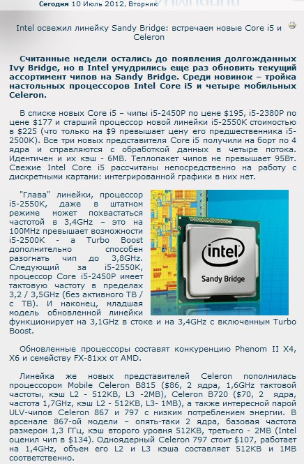 Intel освежил линейку Sandy Bridge: встречаем новые Core i5 и ..