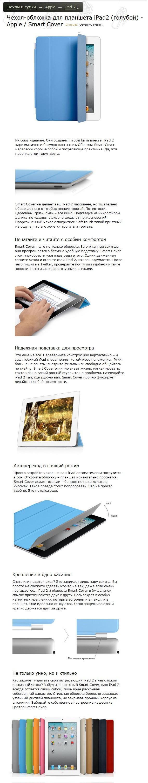 Чехол для iPad. Их союз идеален. Они созданы, чтобы быть вместе