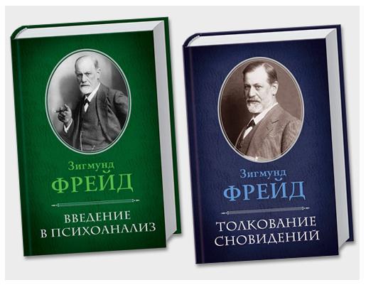 Серия книг Зигмунда Фрейда