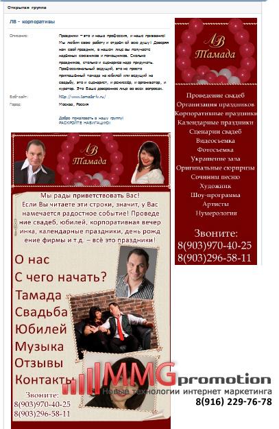 "Вконтакте Корпоративы ""ЛВ"""