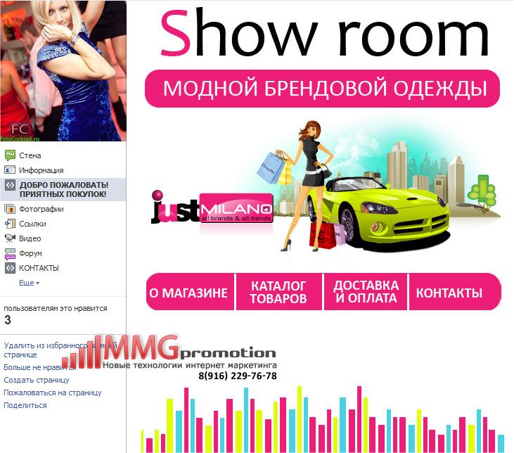 "FACEBOOK ""Шоурум модной одежды"""