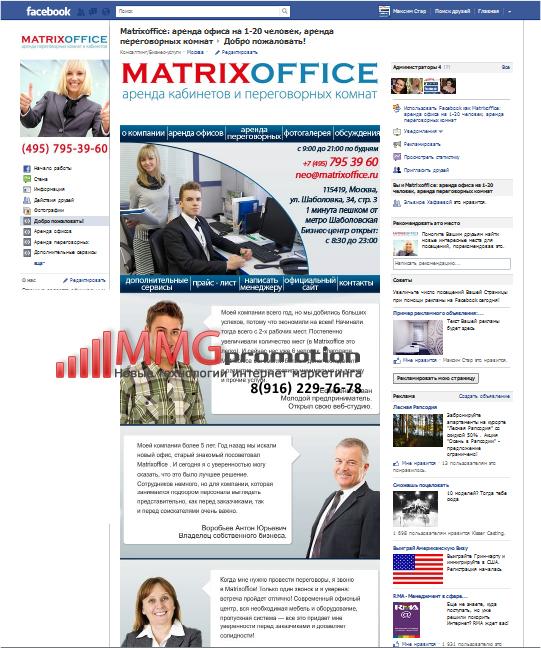 """ВКОНТАКТЕ - """"Matrix office"""""""