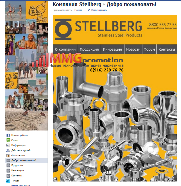 Facebook - Stellberg