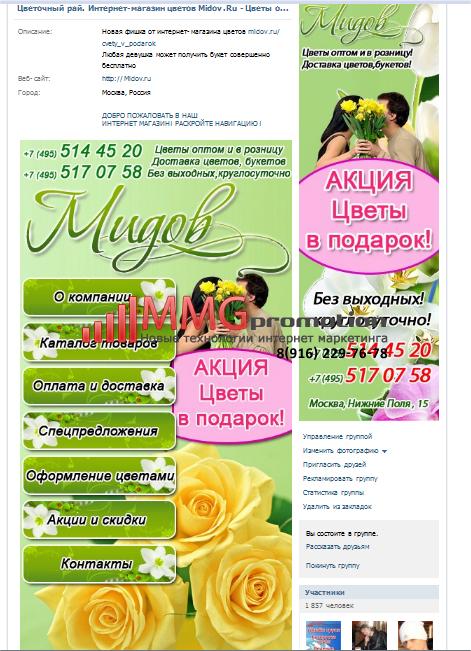 """Вконтакте - Доставка цветов """"Мидов"""""""