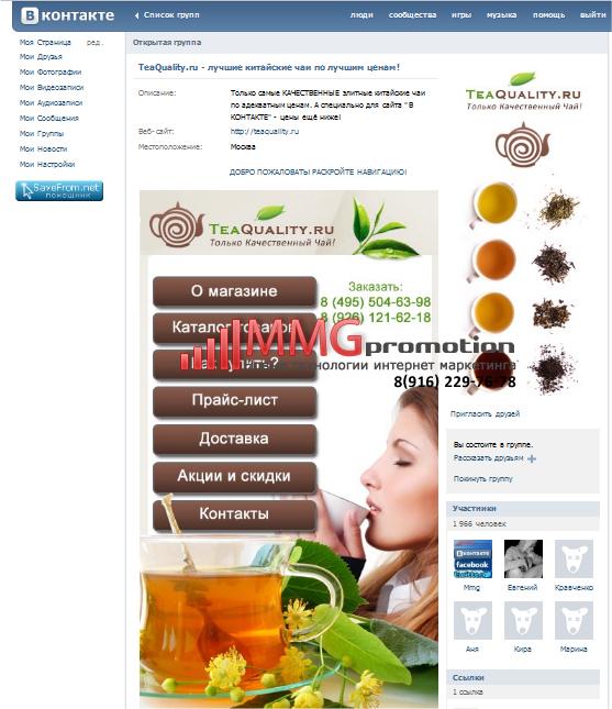 """Вконтакте - """"Интернет магазин чая"""""""