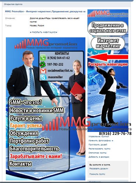 Вконтакте - Интернет маркетинг