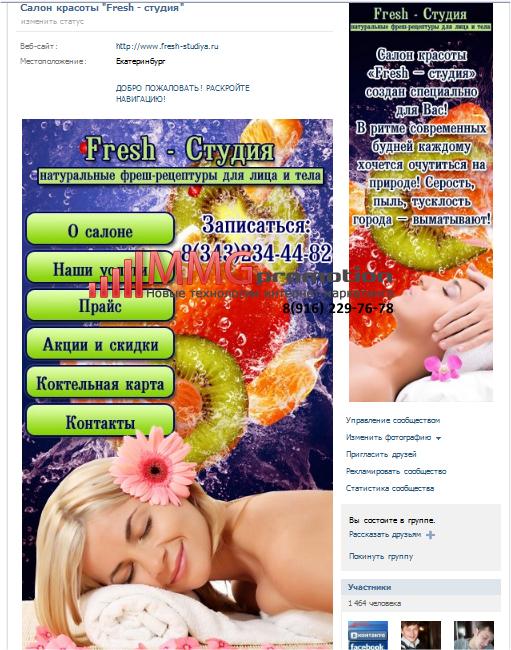 """Вконаткте  - """"Fresh Studio"""""""