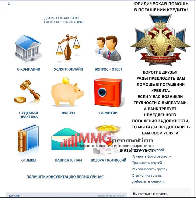 ВКОНТАКТЕ  - Антиколлекторское агенство